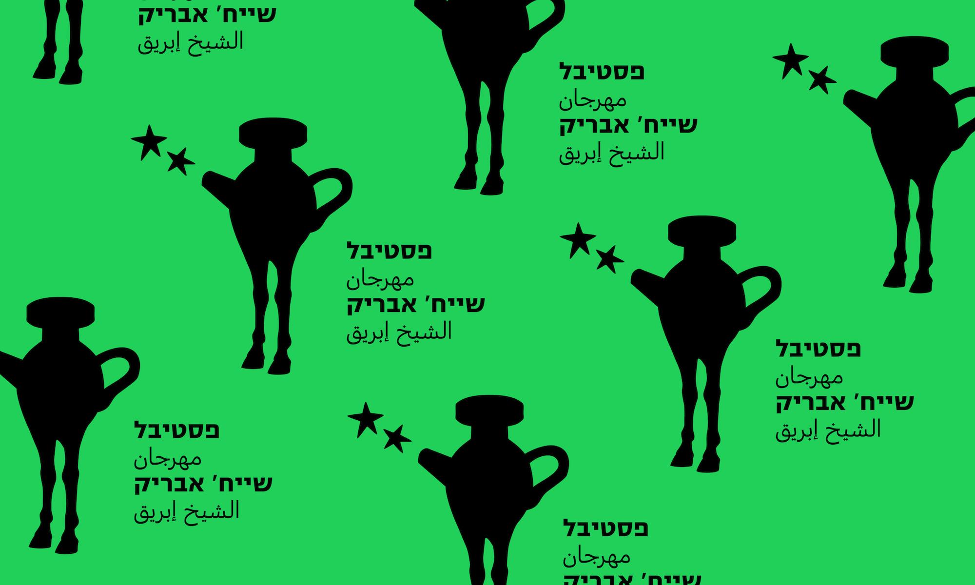 פסטיבל שייח׳ אבריק